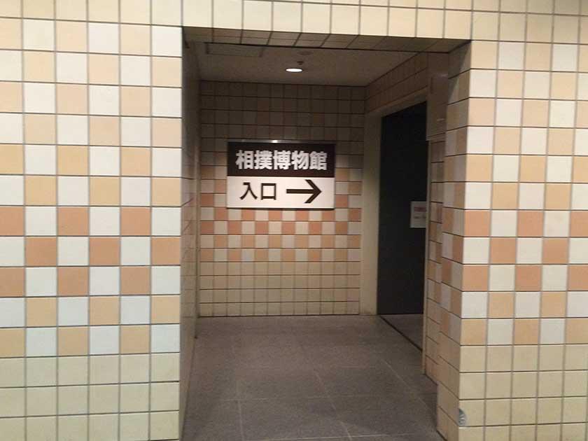 Sumo Museum Entrance