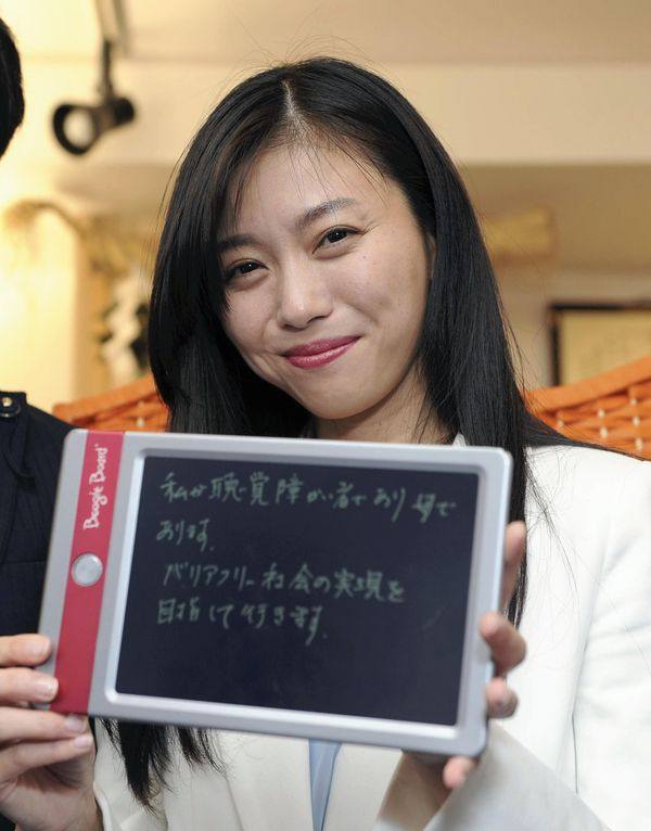 New System for Deaf Japanese Politician