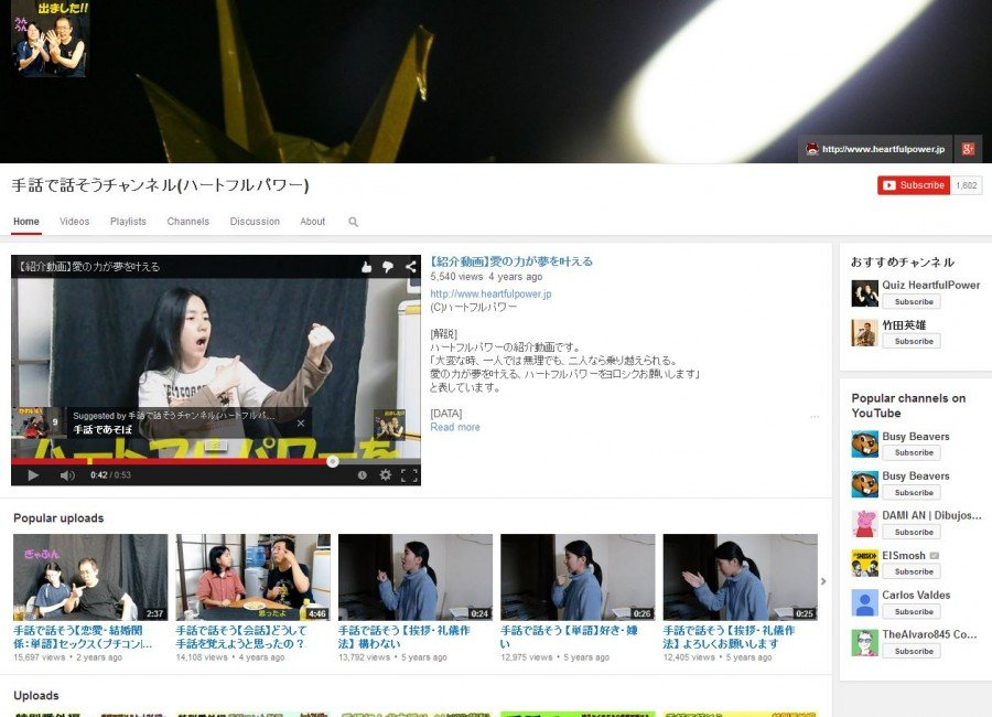 Learn Japanese Sign Language on YouTube
