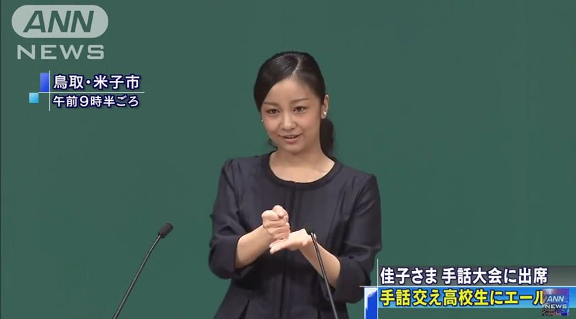 Japanese Princess Kako Addresses Audience in Sign Language