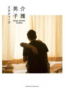 Kaigo Danshi Book Cover