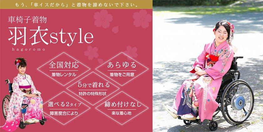 Kimono for Wheelchair Users