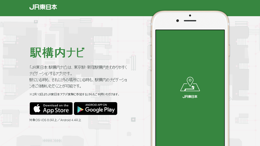 New App for Tokyo's Busiest Stations