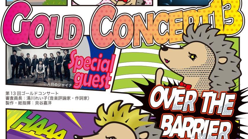 Gold Concert 13