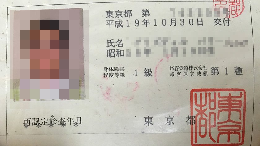 Disability Identification Cards in Japan