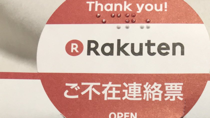 Braille on Japanese Delivery Notice