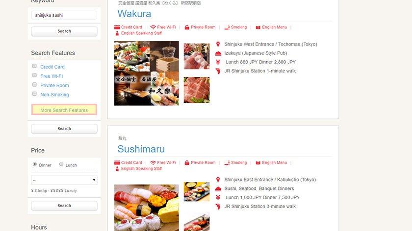 GURUNAVI search results