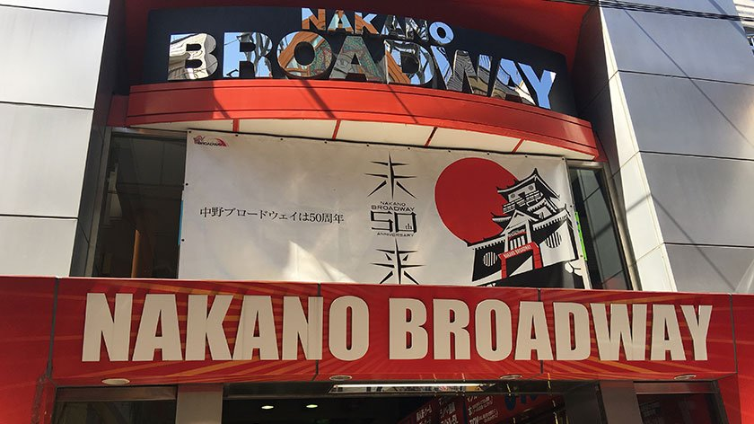 Nakano Broadway Entrance