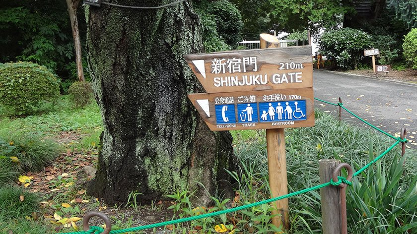 Sign on path at Shinjuku Gyoen