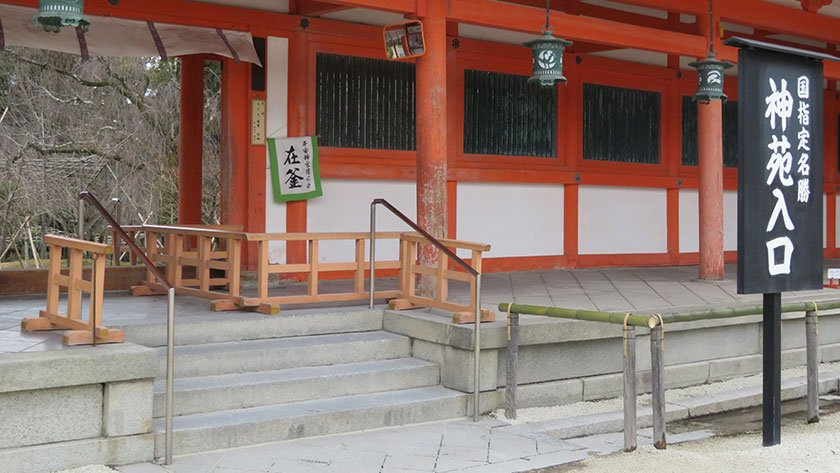 Heian Shrine Garden Entrance