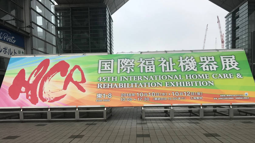 Tokyo's Home Care and Rehabilitation Exhibition sign
