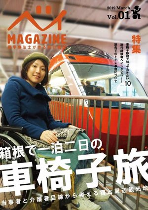 "First edition of ""Bei"" accessible travel magazine"