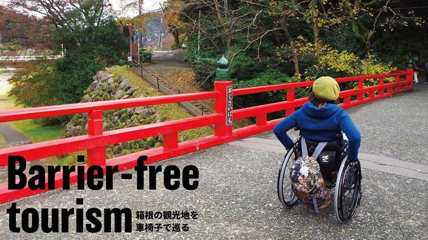 A New Magazine for Accessible Travel in Japan!