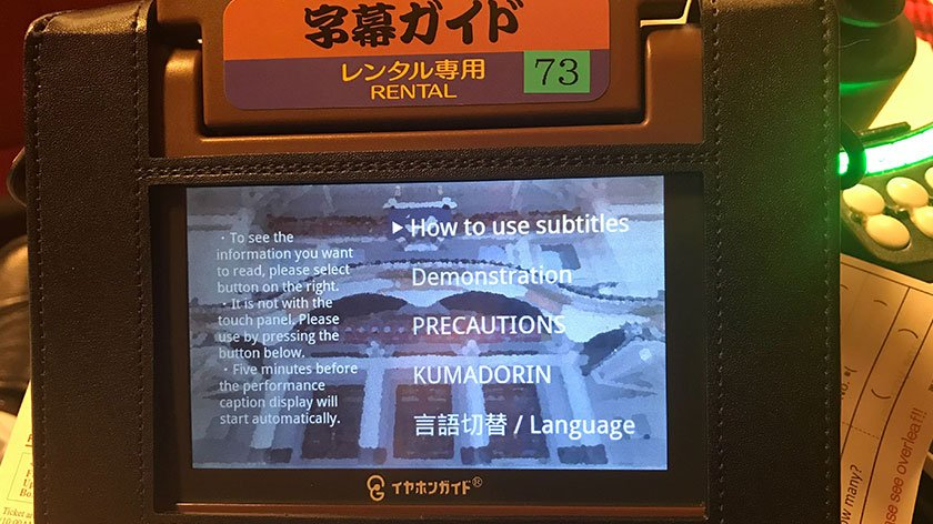Kabukiza Translation Device
