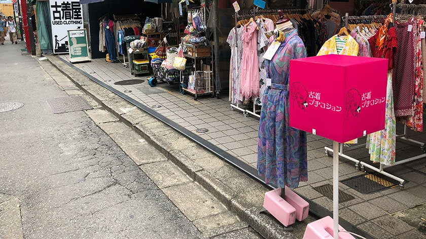 Second hand shop in Shimokitazawa with steps