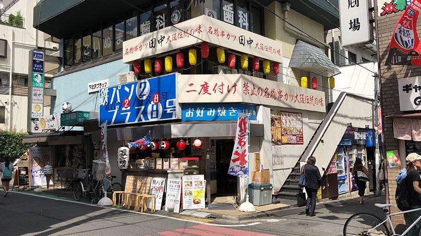 Store on an upper floor in Shimokitazawa