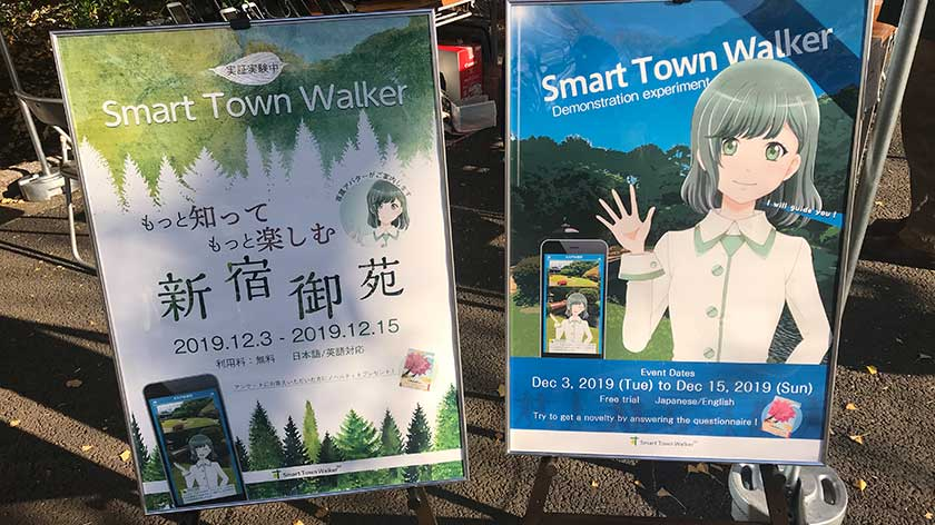 Shinjuku Gyoen smartphone guide app demonstration posters