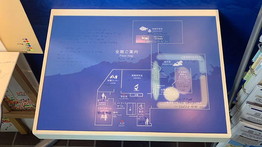 Braille map of San'in Kaigan Geopark Museum