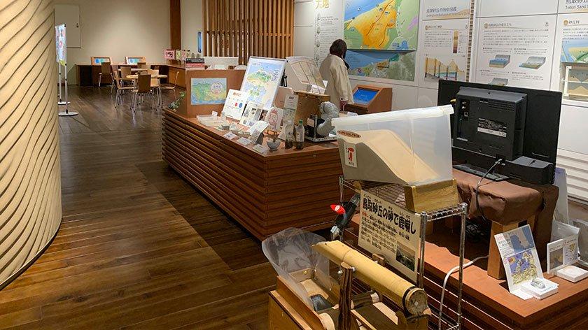 Tottori Sand Dunes Park Service Center exhibits